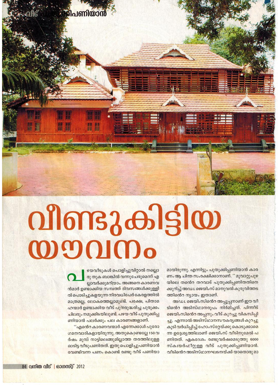 Kuruvithadom bungalow for Manorama veedu photos
